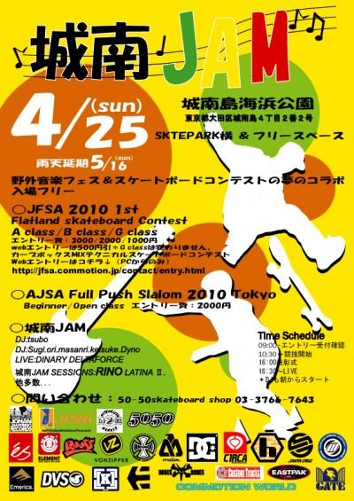 20101stJAM.jpg