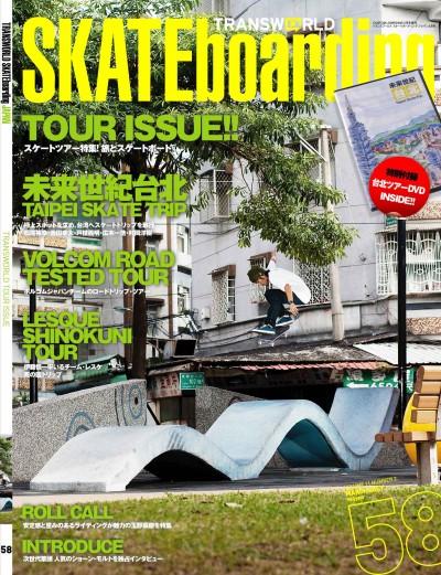 sk8-COVER_A.jpg