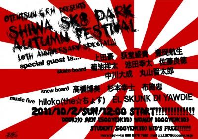 shiwa2011.jpg